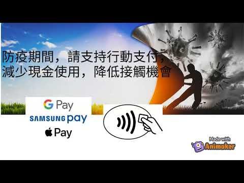 佳里戶政事務所鼓勵民眾以電子票證、行動支付等方式取代現金支付短片宣導