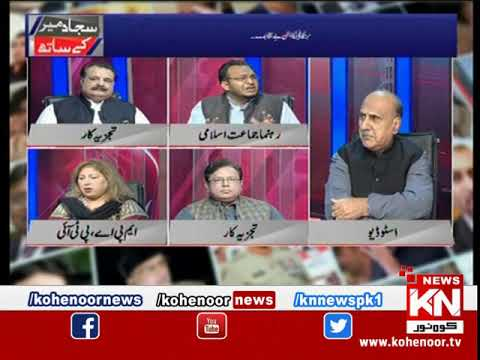 Sajjad Mir Ke Saath 02 April 2019  | Kohenoor News Pakistan