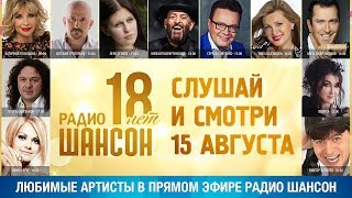 Игорь Саруханов на Радио Шансон. Праздничный эфир!