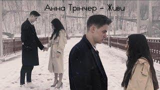 ТРІНЧЕР АННА-ЖИВИ (OFFICIAL AUDIO 2018 )