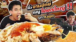 พีชบุก Kaijin ทำเมนูพิเศษ จานยักษ์!! แบบที่ไม่มีที่ไหนอีกแล้ว | PEACH EAT LAEK