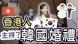 韓國結婚要付多少禮金?香港人主持了一場韓國婚禮|韓國VLOG|Ling Cheng