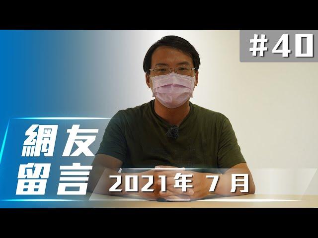 【回覆網友】#40 2021年7月 網友留言回覆【7Car小七車觀點】