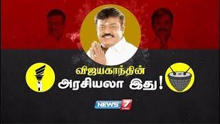 விஜயகாந்தின் அரசியலா இது! | Vijayakanth | DMDK | கதைகளின் கதை