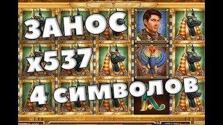 Бонус   Занос x537   5 символов book of dead   бук оф дед