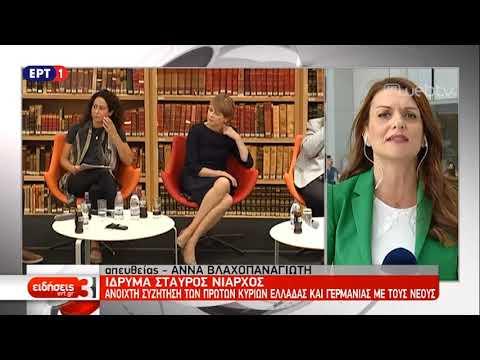Ανοιχτή συζήτηση των πρώτων κυριών Ελλάδας και Γερμανίας με τους νέους   ΕΡΤ