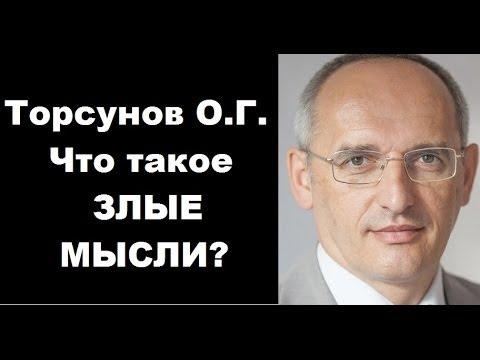 Что такое ЗЛЫЕ МЫСЛИ? Торсунов О.Г. Ростов-на-Дону