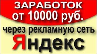 🔴 Заработок на Партнерке через рекламную сеть Яндекс (РСЯ) 👍