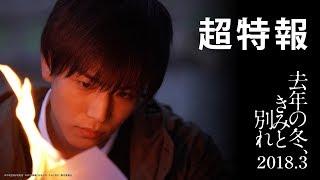 映画『去年の冬、きみと別れ』WEB超特報HD2018年3月10日土公開