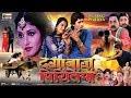 TRAILER DAGABAAZ PIRITIYA Bhojpuri film RAELESING IN OCTOBER