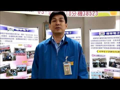 燿華電子公司介紹