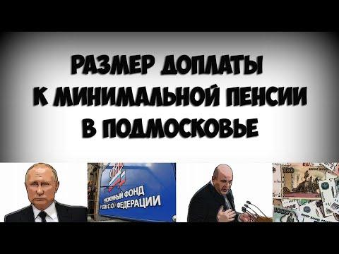 Размер доплаты к минимальной пенсии пенсионерам на 2021 год в Московской области