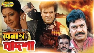 Benam Badsha   Full HD Bangla Movie   Ilias Kanchan, Diti, Jinat, Aruna Bishwas, Aliraj   CD Vision