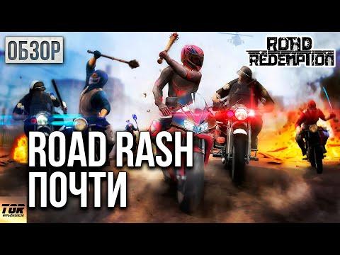 ОБЗОР ROAD REDEMPTION - ПОЧТИ ROAD RASH