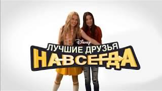 Лучшие друзья навсегда - Сезон 1 серия 02 - Время жульничать