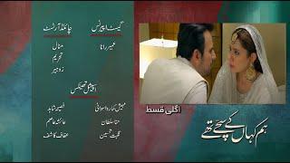 Hum Kahan Ke Sachay Thay Episode 10 Teaser Hum Tv