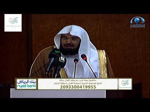 معالي الشيخ د.عبد الرحمن السديس يتحدث عن #جمعية_مكنون