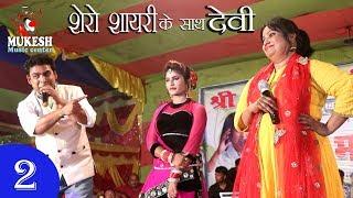 मुकाबला शेरो शायरी सिंगर देवी जी पहली बार नए स्टाइल में Devi stage show program पायलिया बाजे 2