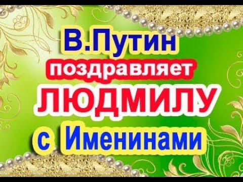 Путин - Людмилу с именинами 29.09.(голосовое смс)