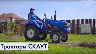 Видео Тракторы СКАУТ - выбор сотен довольных клиентов!