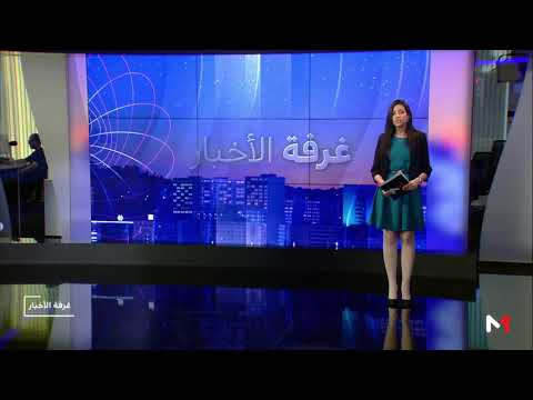 العرب اليوم - شاهد: وزير داخلية المغرب يُعلن انتهاء عملية الإحصاء المتعلقة بالخدمة العسكرية