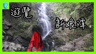 【香港好去處】新娘潭|瀑布.照鏡潭.郊遊