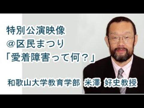 米澤先生特別公演映像@区民まつり「愛着障害って何?」