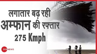 Super Cyclone Amphan: The speed of the storm can be up to 275 Kmph Government has started evacuating people from coastal areas in view of the warning of strong winds and heavy rains due to cyclone Amphan. The speed of the storm can be up to 275 Kmph. To know more watch the video  275 Kmph तक हो सकती है अम्फान तूफान की रफ्तार अम्फान तूफान की रफ्तार को लेकर बड़ी खबर जहां इसकी रफ्तार 275 Kmph तक हो सकती है।  अधिक जानकारी के लिए वीडियो देखें  #AmphanCyclone #AmphanSpeedUpdate #ZeeNews  About Channel:  ज़ी न्यूज़ देश का सबसे भरोसेमंद हिंदी न्यूज़ चैनल है। जो 24 घंटे लगातार भारत और दुनिया से जुड़ी हर ब्रेकिंग न्यूज़, नवीनतम समाचार, राजनीति, मनोरंजन और खेल से जुड़ी खबरे आपके लिए लेकर आता है। इसलिए बने रहें ज़ी न्यूज़ के साथ और सब्सक्राइब करें |   Zee News is India's most trusted Hindi News Channel with 24 hour coverage. Zee News covers Breaking news, Latest news, Politics, Entertainment and Sports from India & World. ------------------------------------------------------------------------------------------------------------- Download our mobile app: http://tiny.cc/c41vhz Subscribe to our channel: http://tiny.cc/ed2vhz Watch Live TV : https://zeenews.india.com/live-tv  Subscribe to our other network channels: Zee Business: https://goo.gl/fulFdi WION: http://tiny.cc/iq1vhz Daily News and Analysis: https://goo.gl/B8eVsD Follow us on Google news- https://bit.ly/2FGWI01 ------------------------------------------------------------------------------------------------------------- You can also visit our website at: http://zeenews.india.com/ Like us on Facebook: https://www.facebook.com/ZeeNews Follow us on Twitter: https://twitter.com/ZeeNews  Follow us on Google News for latest updates:  WION: shorturl.at/fwKO0 Zee News English: shorturl.at/aJVY3 Zee News Hindi: shorturl.at/eorM1 Zee Business: shorturl.at/hpqX6 DNA News: shorturl.at/rBOY6 BGR: shorturl.at/eioqL