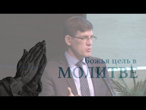 Божья цель в МОЛИТВЕ | Проповедь Чумакин А. 5.19.2018