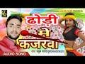 Pradhum Yadav (Dhoom) - ढोढ़ी में कजरवा - Dhodi Me Kajrawa