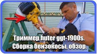 Бензокоса Huter GGT-1900S