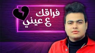 """اغاني حصرية عبدالله البوب - فراقك ع عيني """"2020"""" ???????? Abdullah Elpop - Fora2k Ala Eny تحميل MP3"""