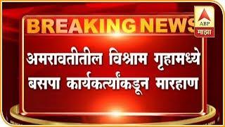 BSP | अमरावतीतील विश्रामगृहामध्ये बसपा कार्यकर्त्यांकडून प्रभारींना निवडणूक मारहाण | ABP Majha