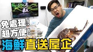 【試食】免處理!!超方便!!🦀海鮮直送你屋企🦐w/Devils Yuu & R6朋友們