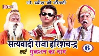 Bhojpuri Nautanki 2017 | राजा हरीश चन्द्र (भाग-6) | Bhojpuri Nach Programme | HD