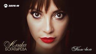 Алика Богатырева - Кель-кель | Премьера трека 2018