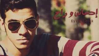 تحميل اغاني إياد طارق - احساس و راح    Eyad Tarek MP3