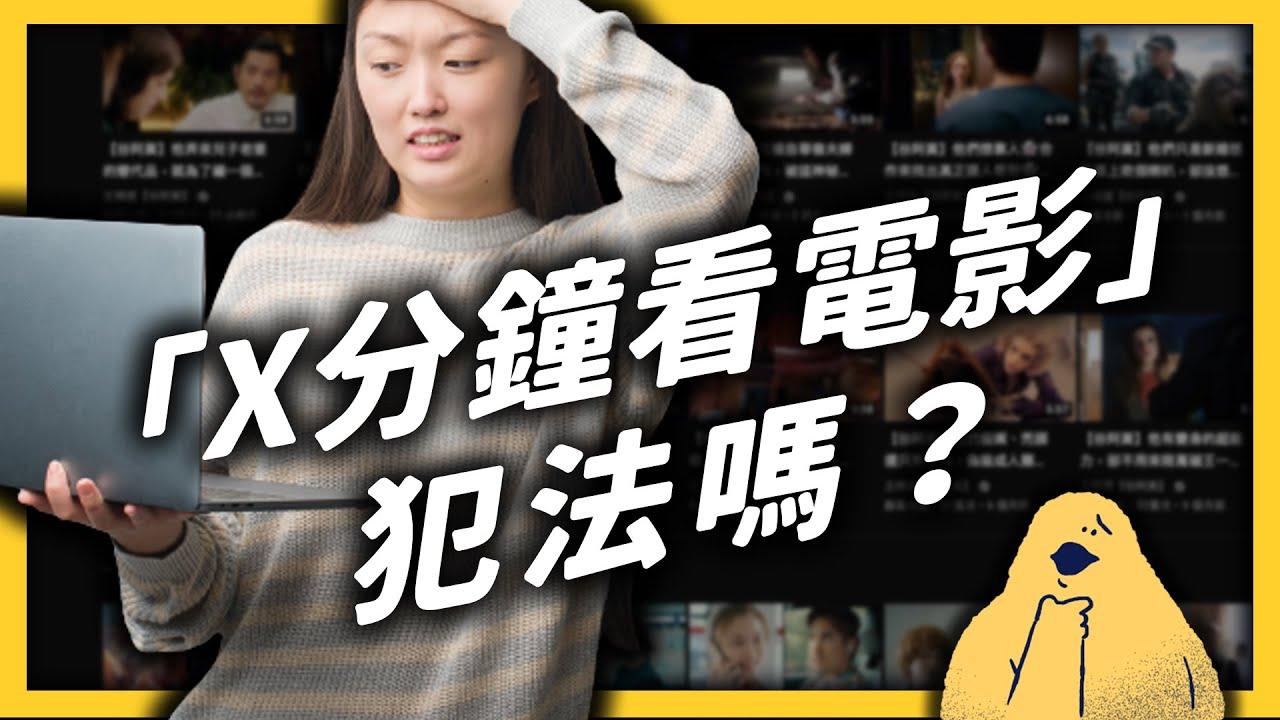 日本片商怒提告,二創「X分鐘看電影」作者被捕!只看影片也會出事嗎?|志祺七七