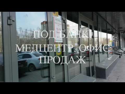 Аренда помещения под банк, медцентр в Новосибирске. Коммерческая недвижимость. Медицинский центр