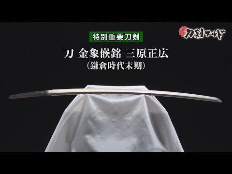 刀 金象嵌銘 三原正広