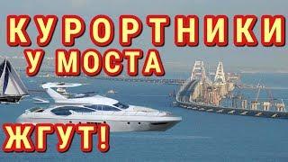 Крымский(июнь 2018)мост! Курортная жизнь вокруг моста бурлит! Обзор с комментарием!