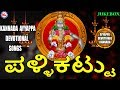 Pallikattu | Ayyappa Devotional Songs Kannada | Hindu devotional Songs Kannada