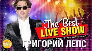 Смотреть онлайн Концерт: Григорий Лепс