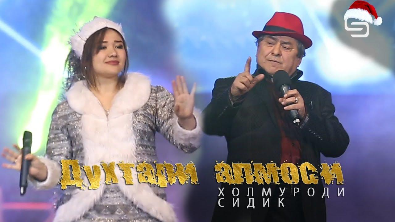 Холмуроди Сидик - Духтари алмоси