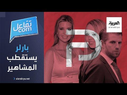 العرب اليوم - شاهد: منصة