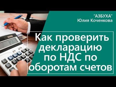 Проверка декларации по НДС по оборотам бухгалтерских счетов