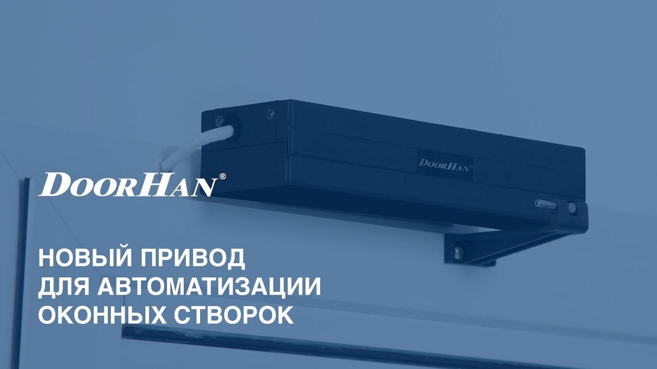 AWIN, новый привод для автоматизации оконных створок от DoorHan
