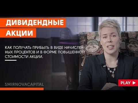 Наталья Смирнова // Дивидендные акции