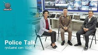 """รายการ Police Talk : Application """"M Help Me"""" กองบังคับการตำรวจจราจร"""