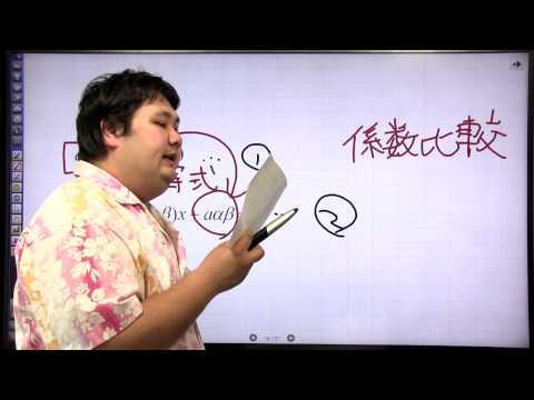 酒井のどすこい!センター数学IA #034 第3講 解と係数の関係